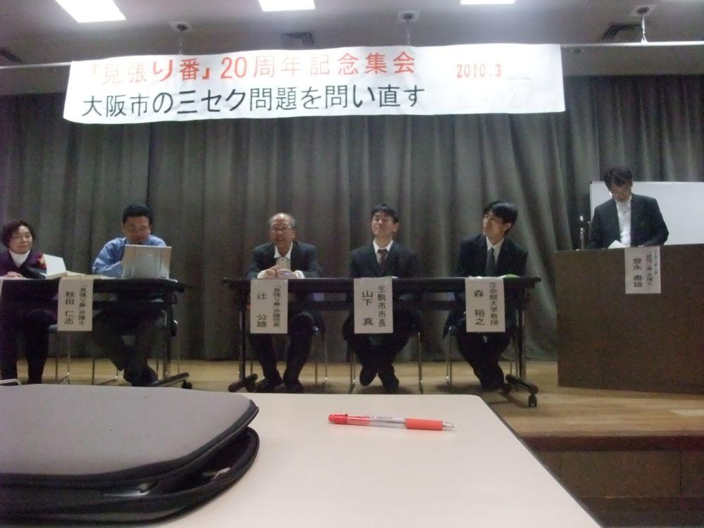 大阪 見張り番20周年イベント 大盛況で終了_d0011701_2259369.jpg