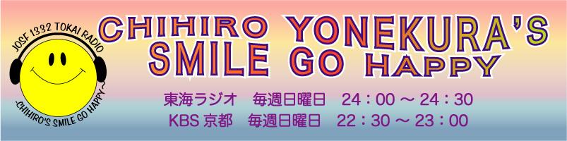 今夜『米倉千尋のSMILE GO HAPPY』卒業式_a0114206_1391517.jpg
