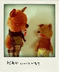 オオカミちゃん、座談会_f0187907_1112752.jpg
