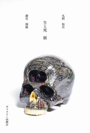 展覧会■2010/3/31-4/5 生と死 展 ( 丸岡 和吾 謝花翔陽 )_e0091712_18501184.jpg