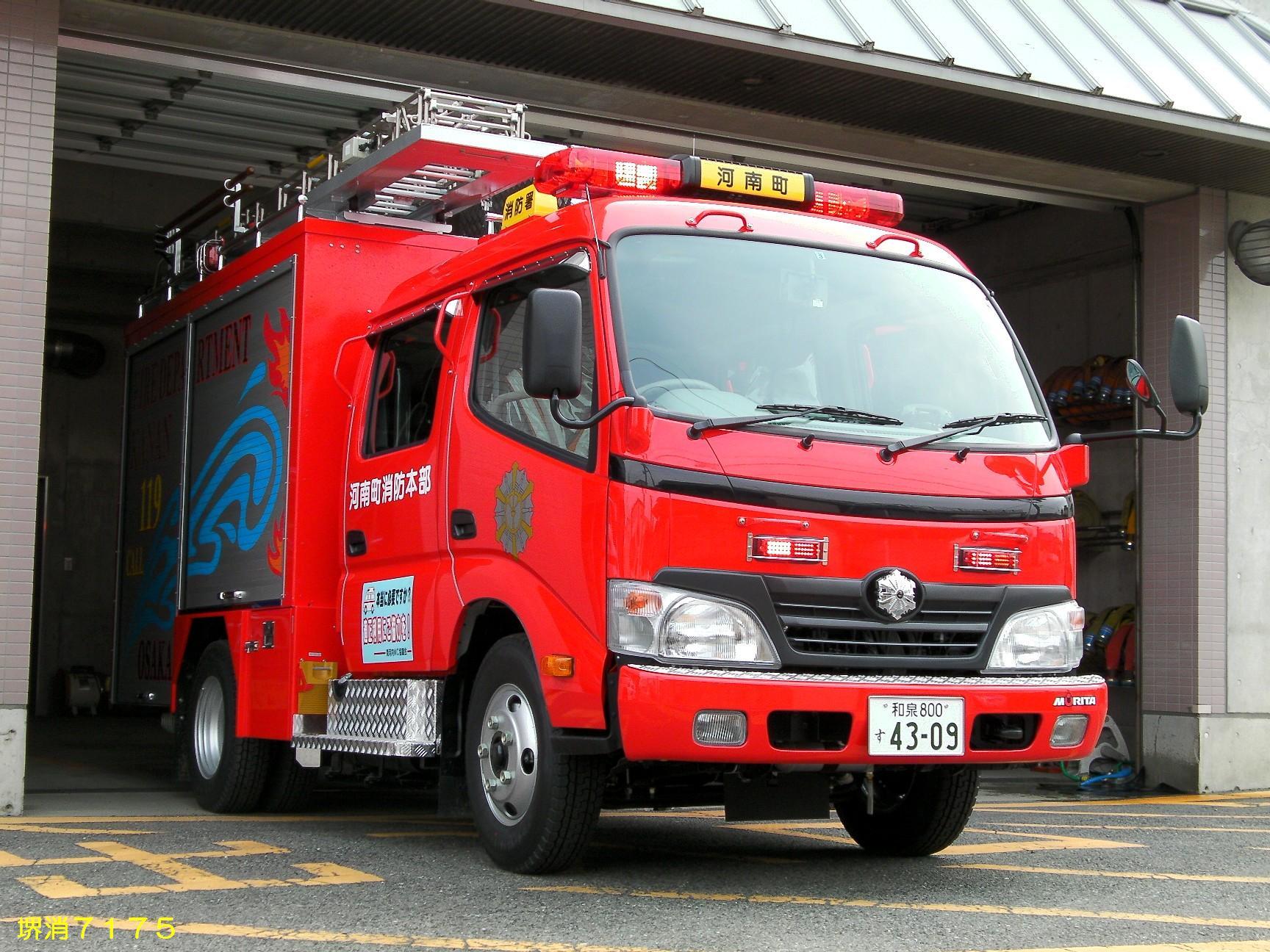 河南町消防本部 : ほのほの堺消7175日記