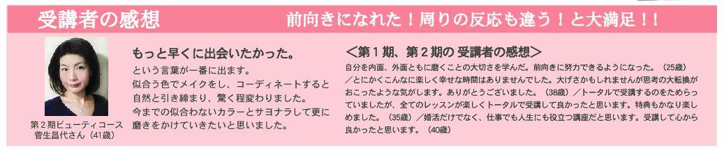 京都のOHBLで最強の自分磨き!ブラッシュアップコース_f0046418_13562653.jpg