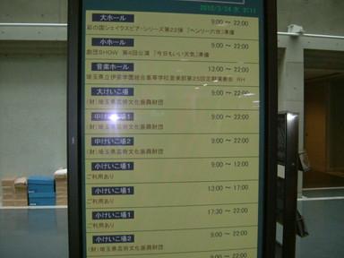 ■3/24~小屋入り・リハ_a0137821_2351351.jpg
