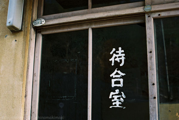 女川にて 2_f0164826_1501785.jpg