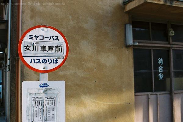 女川にて 2_f0164826_1553636.jpg