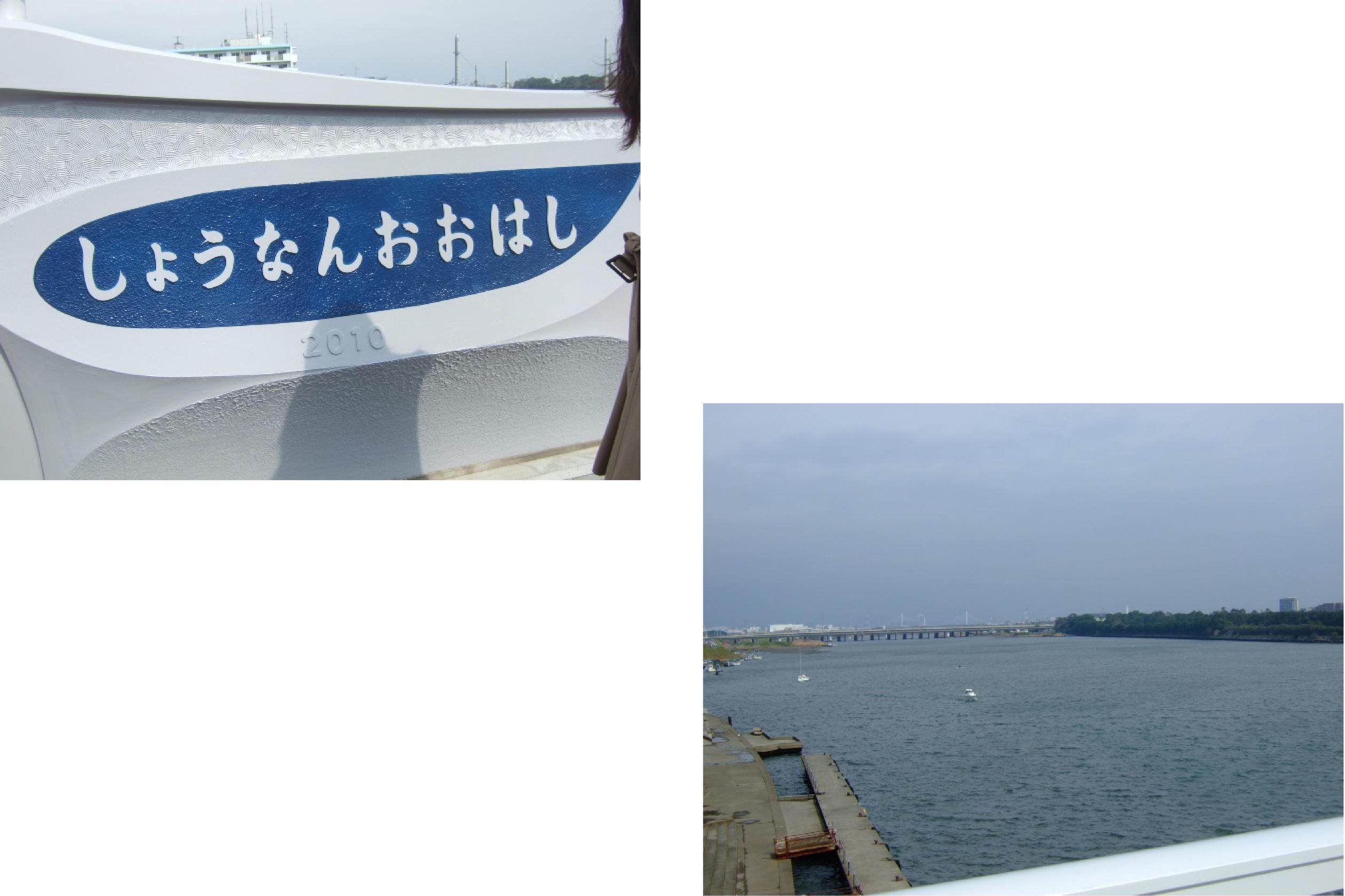 湘南大橋開通.....3月28日_b0137932_1417973.jpg