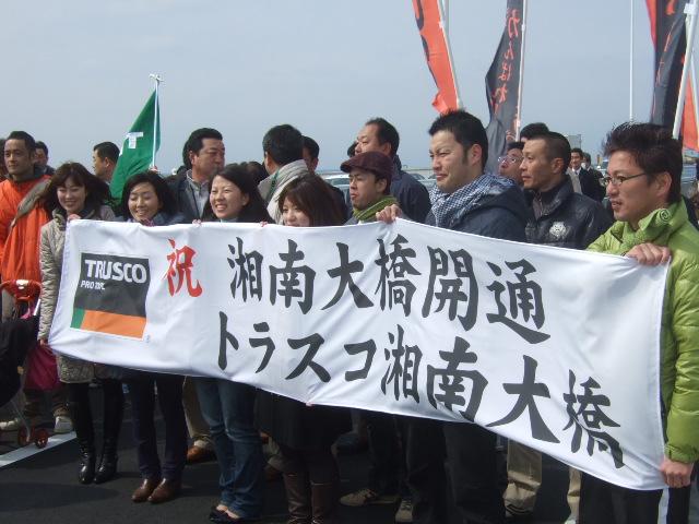 湘南大橋開通.....3月28日_b0137932_14221751.jpg