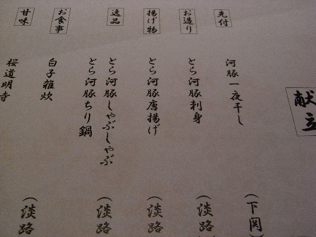 3月27日(土) Do you know 名残ふぐ?_d0082944_110127.jpg