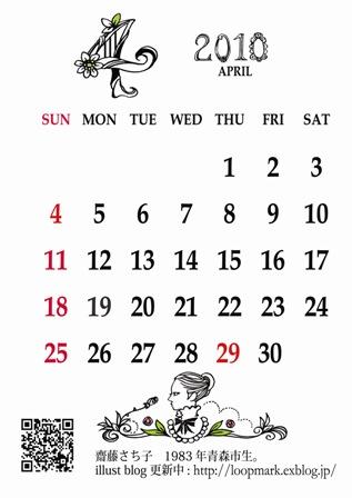 4月カレンダー配布&展示のお知らせ。_f0228652_1174497.jpg