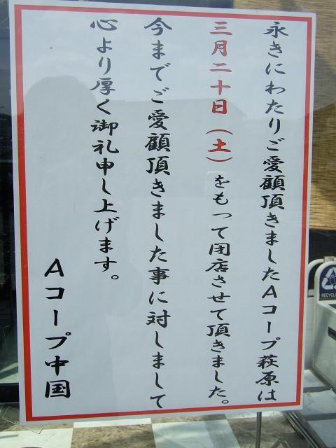 熊野町のAコープ萩原店が、3月20日に閉店_b0095061_1439993.jpg