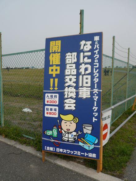なにわ旧車部品交換会_f0097683_17374436.jpg