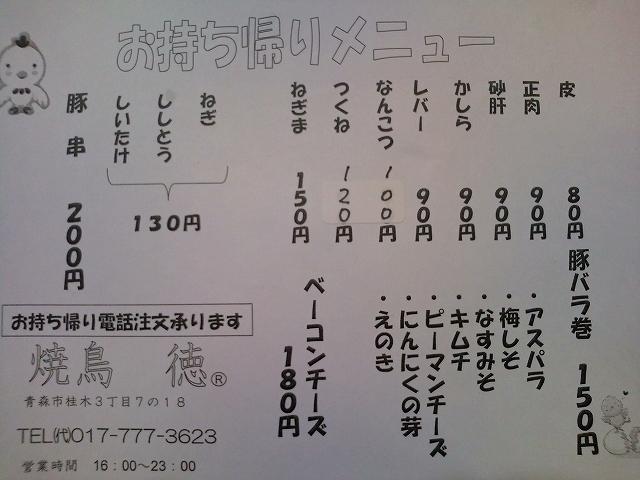 b0144987_23434126.jpg