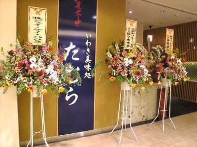 3月28日 美味処たむら_a0131903_1912013.jpg