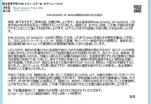 「PAN SCHOOL OF MUSIC」 閉校_c0137404_10111681.jpg