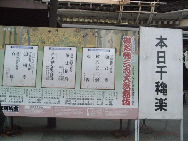 御名残三月大歌舞伎_e0116211_951449.jpg