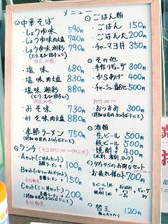 丸忠商店@福山 ☆ (潮彩 塩味・限定10食)_f0080612_23263256.jpg
