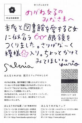 めがね女子のみなさまへ/文・セキユリヲ_a0083222_1024587.jpg