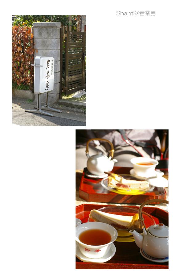 岩茶房_a0169924_22132968.jpg