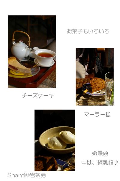岩茶房_a0169924_22141580.jpg