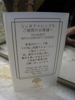 2010年2月 ナハテラス 部屋その3_a0055835_1932416.jpg
