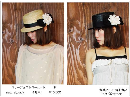 balcony and bed☆ 2010 Summer コレクション!!  by naoko_f0053343_1036374.jpg