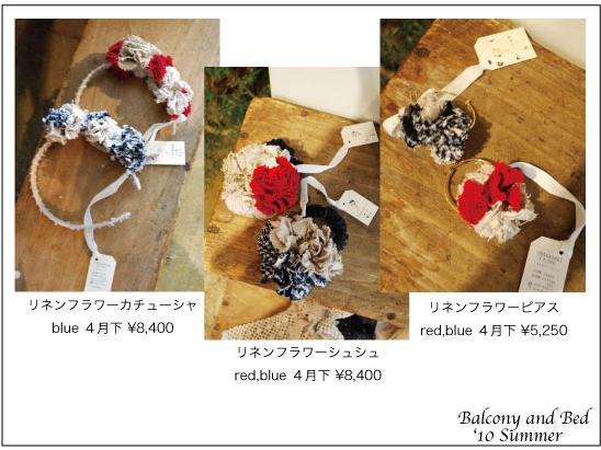 balcony and bed☆ 2010 Summer コレクション!!  by naoko_f0053343_10373010.jpg