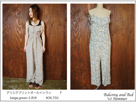 balcony and bed☆ 2010 Summer コレクション!!  by naoko_f0053343_10375210.jpg
