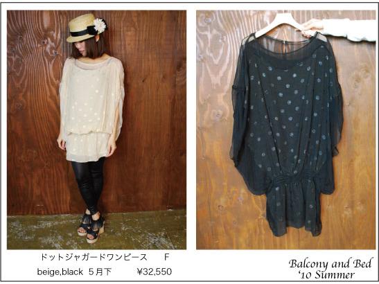 balcony and bed☆ 2010 Summer コレクション!!  by naoko_f0053343_10381828.jpg