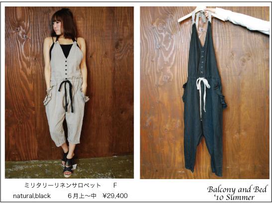 balcony and bed☆ 2010 Summer コレクション!!  by naoko_f0053343_10383239.jpg