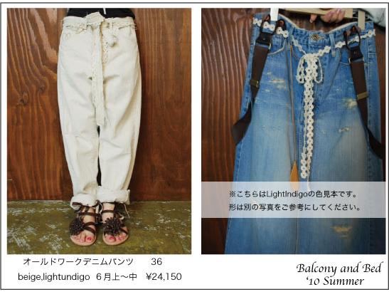 balcony and bed☆ 2010 Summer コレクション!!  by naoko_f0053343_10384680.jpg