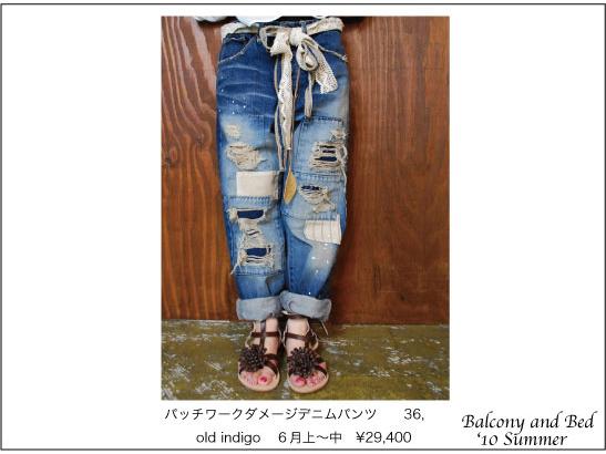 balcony and bed☆ 2010 Summer コレクション!!  by naoko_f0053343_10385869.jpg