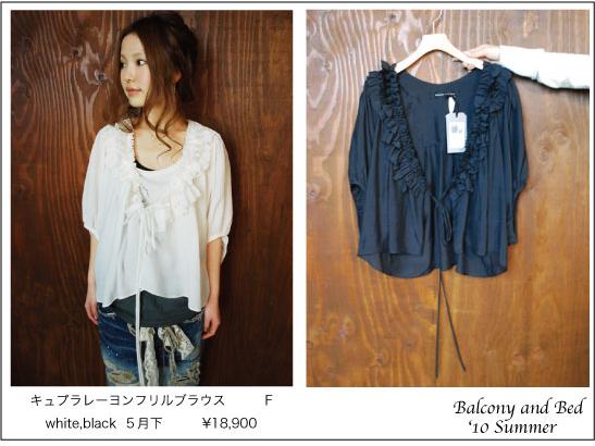 balcony and bed☆ 2010 Summer コレクション!!  by naoko_f0053343_10434266.jpg