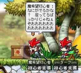 第144回メイプル島愛好会 ~サシ~_f0081046_56575.jpg