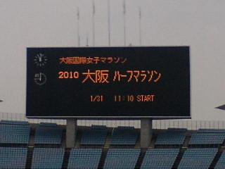 2010年 大阪女子マラソン 一般ランナー参加_a0136453_21102061.jpg