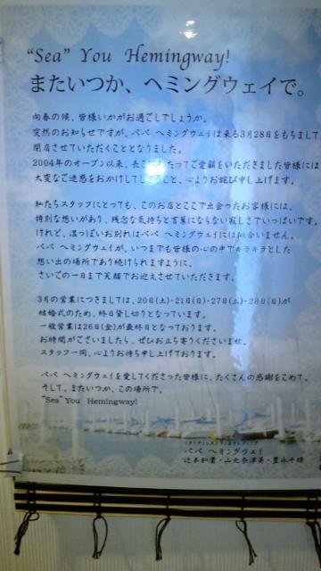 北港パパヘミングウェイが閉店〜...