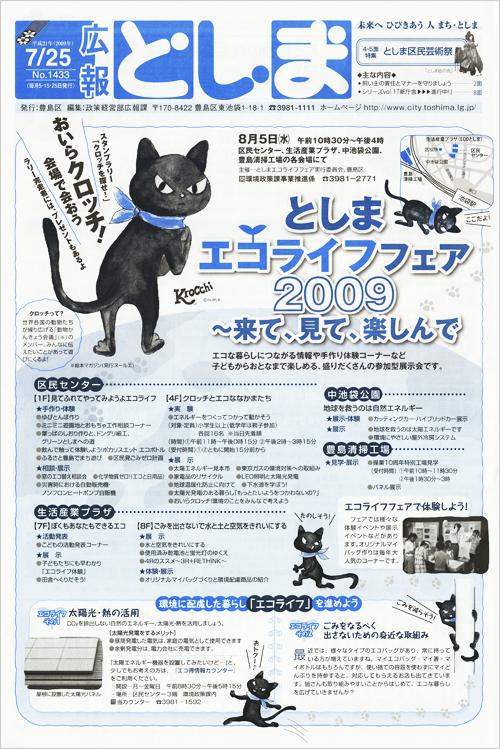 としまエコライフフェア2009で、クロッチと遊ぼう! _f0193056_10454498.jpg