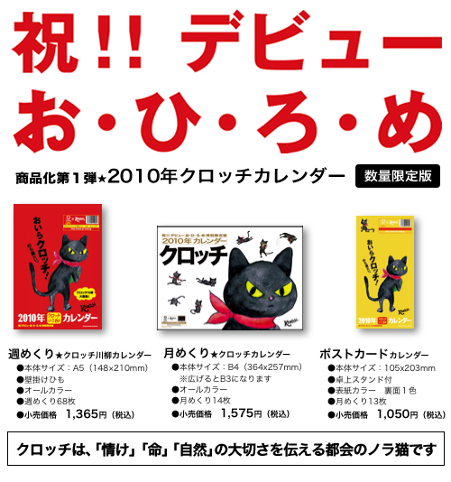 祝!!デビュー お・ひ・ろ・め商品化第1弾_f0193056_11145181.jpg