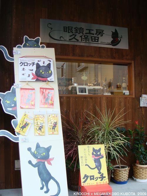 のら猫クロッチ「カレンダー2010」でデビューを飾る! _f0193056_1214749.jpg