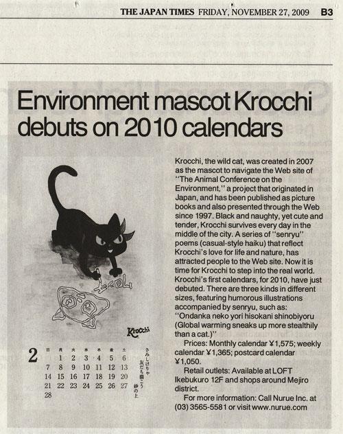 クロッチがジャパンタイムズ紙で紹介されました!_f0193056_126153.jpg