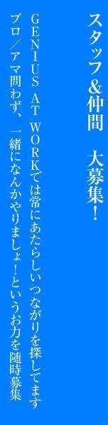 スタッフ&仕事仲間求ム_f0146268_12542448.jpg