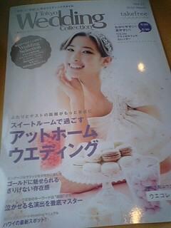Tokyo Wedding Collection(3/20配布号)_f0025970_16575361.jpg