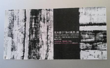 柿傳で親しむ荒木節子さんの染と光悦のお茶文化_a0138976_1839172.jpg