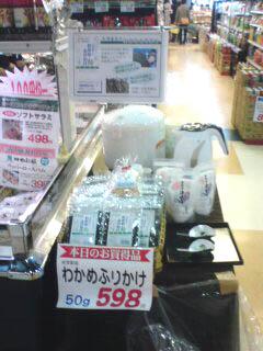 試食販売 in あだちストア ジョイフル店 @羽咋_a0045193_16464039.jpg