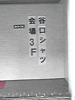 東京展示会_a0110103_20313773.jpg