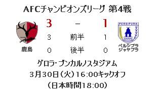 鹿島アントラーズvsペルシプラの試合の結果は3:1_a0054926_2141577.jpg