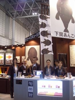 FOODEX JAPAN2010_b0166227_10571114.jpg