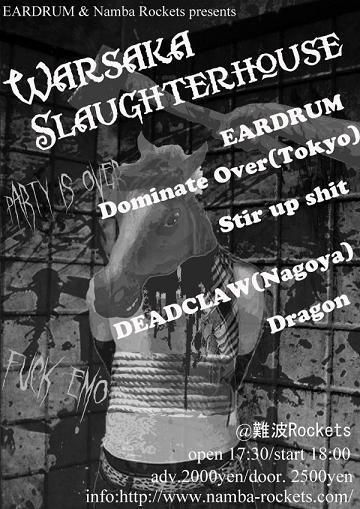 Warsaka Slaughterhouse_a0093332_1621264.jpg