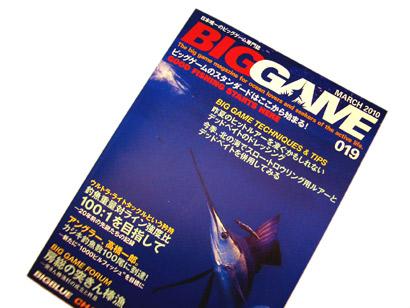 BIGGAME誌 最新刊19号 発売!【カジキ マグロ トローリング】_f0009039_1685415.jpg