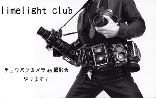 チュウバンカメラ de 撮影会やります。_e0158242_1834167.jpg