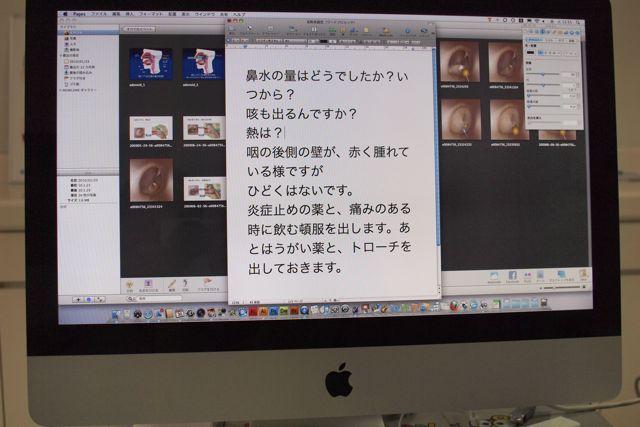 診療でのMac活用法〜難聴者とのコミュニケーション〜_e0084756_14132021.jpg